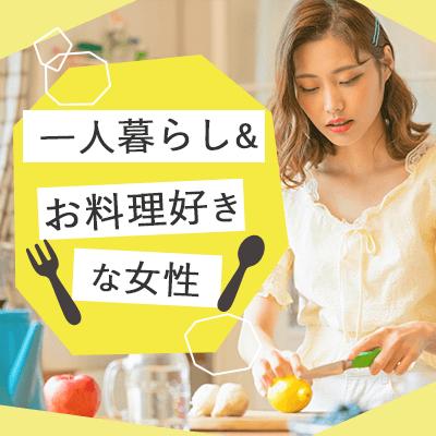 《一人暮らしor料理をする女性限定♡》旦那さんに尽くす理想の奥さま