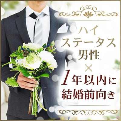 《年収600万円以上》×《結婚前向き男性》来年の今頃にはゴールイン!