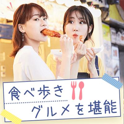 【お散歩コンin横浜】中華街で食べ歩き!デート気分で横浜満喫♪