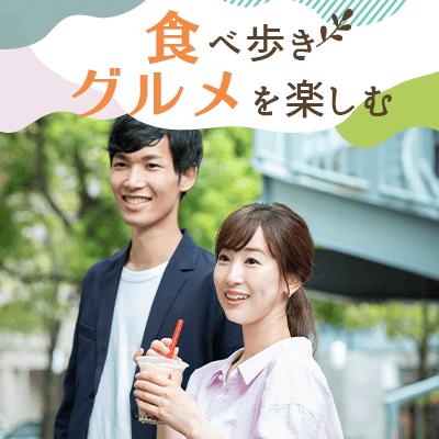 《食べ歩きも♡同年代お散歩コン》in夢京橋キャッスルロード