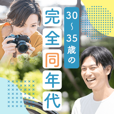 \結婚前向き♡/結婚したい相手TOP3編♪男女30~35歳限定!