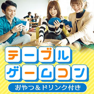 \人気急上昇/婚活ビギナーメイン!【一気に恋が加速する♡ボードゲームコン】