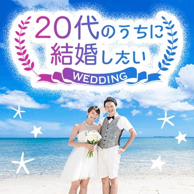 岡崎会場 20代女性人気企画♡《安心できる勤務先+2年以内に結婚したい男性》