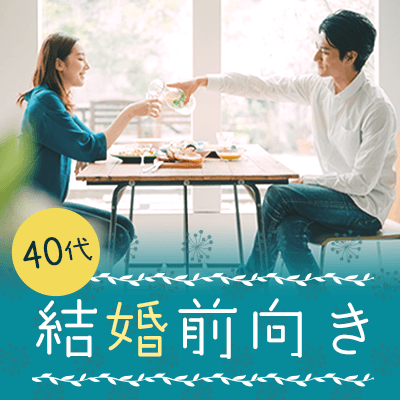 【和歌山市】《年内結婚前向き》 40代メイン男性ハイステータス編
