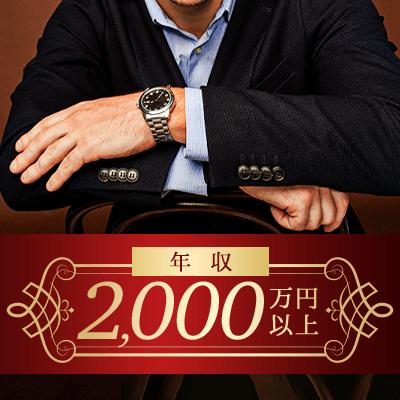 TOPクラス限定♡《年収2000万円&身長172㎝以上》&オシャレな男性