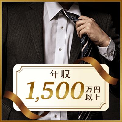 年収証明あり《年収1,000~1,500万円などの男性》×《魅力的な容姿の女性》