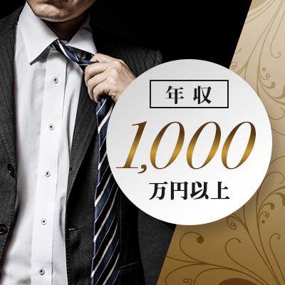 \ノンスモ・気遣い上手・モテ容姿/ 年収1,000万円・役員などの男性