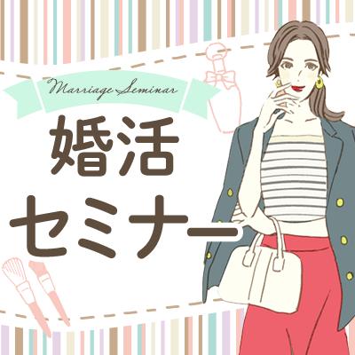 【婚活にお悩みの方向け相談】無料婚活相談会開催!