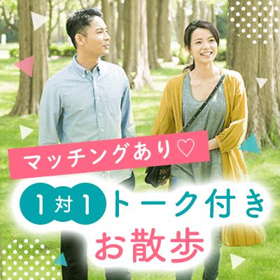 【大阪】《男女30代メイン☆1対1でお散歩コン》 夜景と大阪城公園