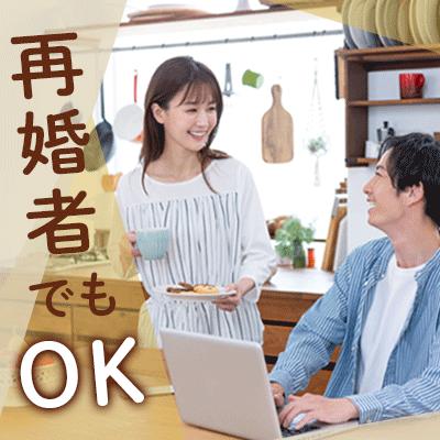 《婚姻歴理解者限定》年収550万円以上男性