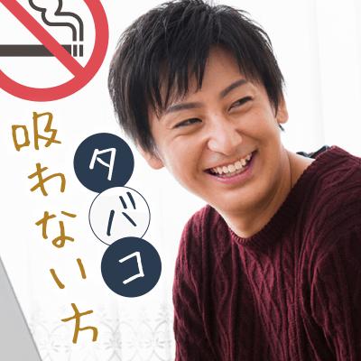 【吉祥寺】《たばこ吸わない方限定!》年収550万以上・公務員・大卒の男性×いつも笑顔の女性