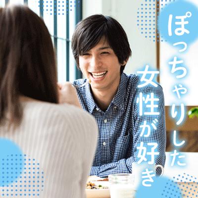 ぽっちゃりさんが好き💛憧れ高身長OR高年収男性との真剣婚活