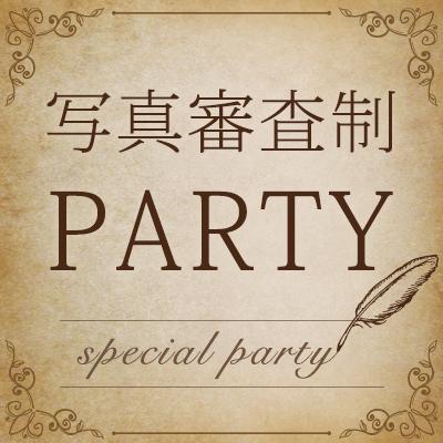 《男性のみ!写真審査制》 魅力的な男女で集まるspecial Party