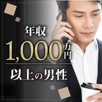 【名古屋ラウンジ】大きな家に住みたい男女《年収1000万円以上の男性など》×《家庭的な女性》