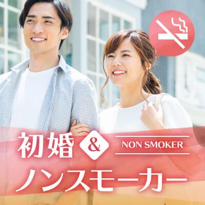 【ツヴァイ松本】《初婚&ノンスモーカーの方♡》 年収600万円以上など♪《安定職&高身長の男性編
