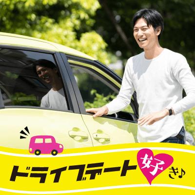 【熊本ラウンジ】《ドライブ好き&車持ち》爽やかリード上手同世代男性☆