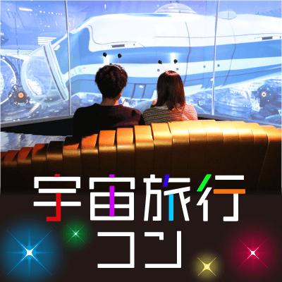新企画《宇宙旅行に行こう♪》異空間を体験♡横浜アクアリウムへおさんぽコン♪