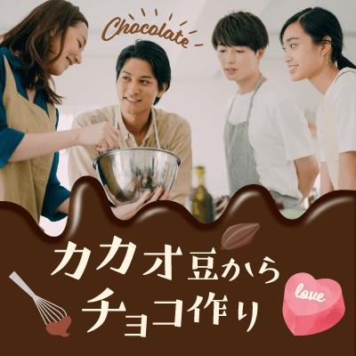 カカオ豆からチョコレートづくり【SNSで話題のチョコ専門家が講師】