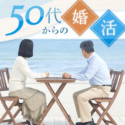 『50代からの婚活』これからのパートナーとの出会い