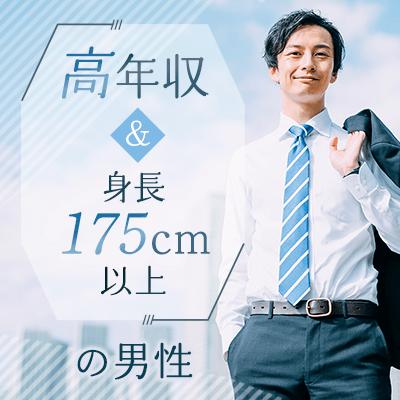 リアル相性診断付き♡《年収600万円以上/超高身長の男性》×《容姿に気を遣う方》