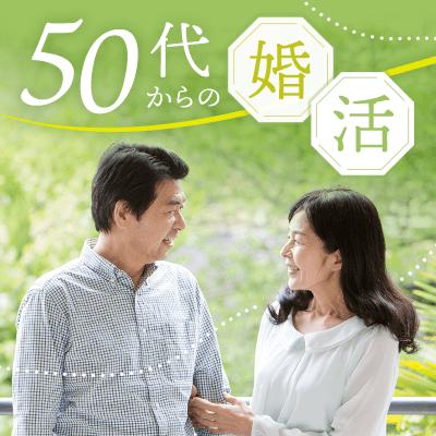 【梅田4階】\再婚希望/《高収入&貯蓄がある》& 《人生を謳歌したい男性》