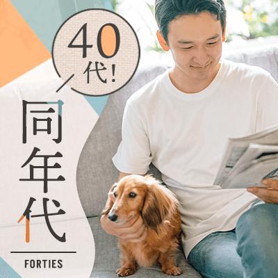 【東京/4階】《尊重できる素敵なパートナー》いつも笑顔/愛嬌etcの女性×安定職の男性