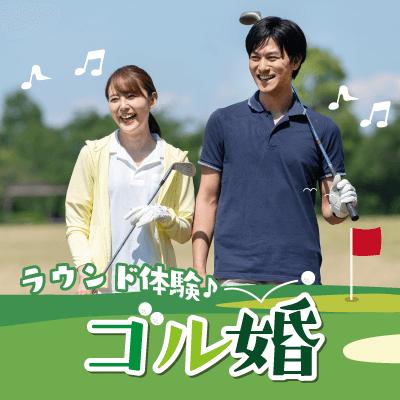 【四街道】《大人の趣味コン☆ゴルフ婚活》ラウンド初心者でも安心★アクティブな男女で出会う♪