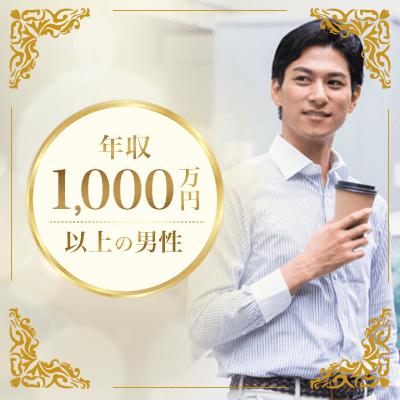 《恵比寿de飲みコン♡》年収1,000万円以上・会社役員etc男性♪旅行好きの方