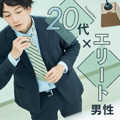 \高学歴&高身長&上場企業etc/ 3か月以内にお付き合い♡エリート男性編
