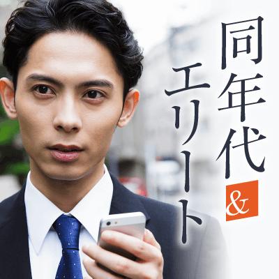 \アラサー男女♪/TOYOTA・三菱東京UFJ・SONYなどの魅力的職業の男性編