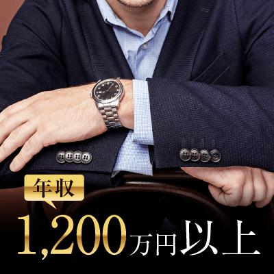 《年収1200万円以上》&《高身長》の男性×魅力的な容姿の方編