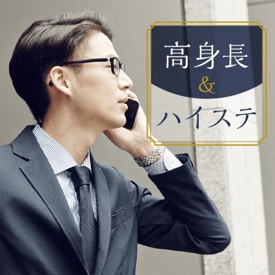 高身長&年収500万以上の男性 40代メイン【家事やありがとうができる方】