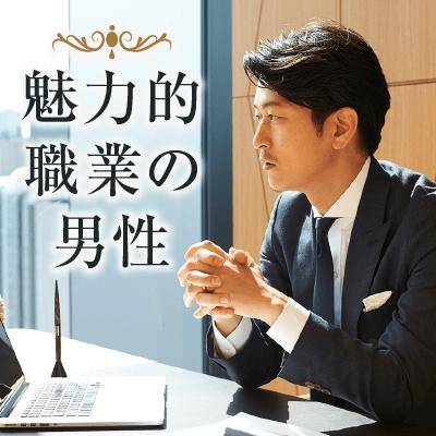 【神奈川/横浜】《穏やかな関係が理想♪》高収入・士業職etc♡誠実なエリート男性編