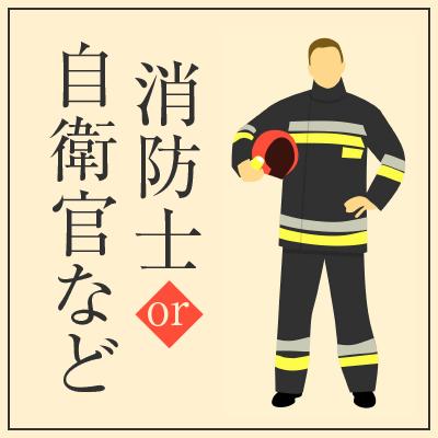 オシャレな男性限定♬《警察官・消防士・公務員・超高年収》エリート男性♡編