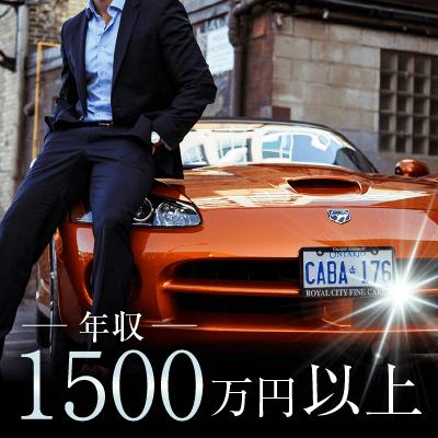《年収1500万円以上/高身長&トヨタ御三家etcの男性》×キレイ系の女性