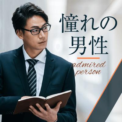 【感染症対策済】高学歴・高身長&ノンスモーカー♡魅力的容姿のエリート男性