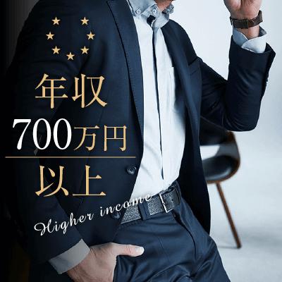 《年齢非公開×写真審査に合格した男女限定♡》年収1000万円以上etcの男性♪