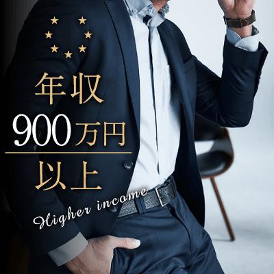 《年収900~1,500万円以上/生涯年収2億円》などの超プレミアム男性限定♪