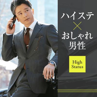 《年収600万円・会社経営者など》&《オシャレなど容姿を褒められる男性》