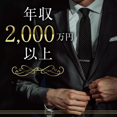 《年収2,000万円以上・都内タワマン在住》高身長エリート&容姿端麗な方♡