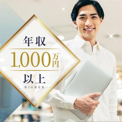【お食事付】《年収1,000万円以上・生涯年収2億円以上など》×《魅力的容姿》