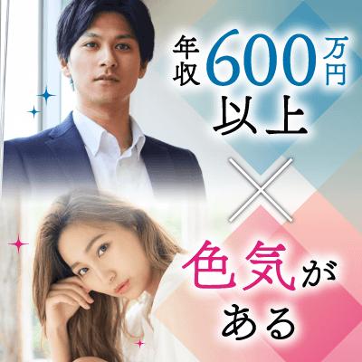 《一人参加限定!シングル恋活バー♡》年収600万円以上などの男性×色気のある女性