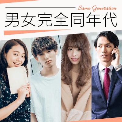 【東京/5階】\安定収入の方と1年以内に理想の結婚を/安心感と愛情を与えてくれる人と出会う