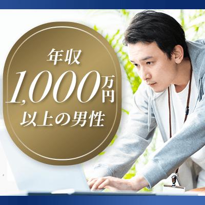 《年収1,000万円以上・会社役員etcの男性》×《色白&美肌などの女性》