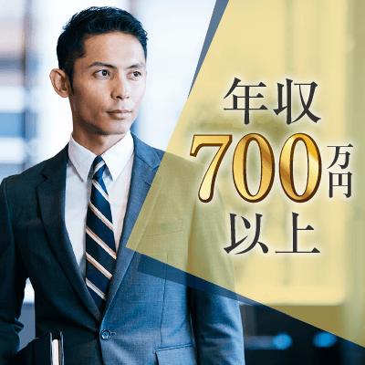 《年収700万円以上の男性限定》高級旅館やホテルなど国内旅行好きの方