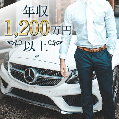 《年収1200万円以上》&《高身長》男性×ジェントルマンなど内面もステキな方編