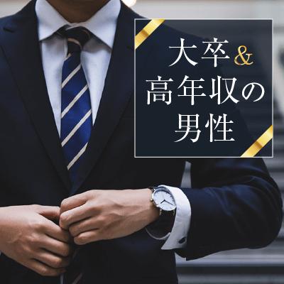 【東京/5階】20代限定♥《高学歴&年収550万の男性》×落ち着きがある・余裕がある方
