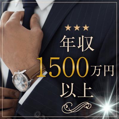 【新宿】《年収1,500万円以上など》&清潔感ある魅力的容姿・身だしなみの方