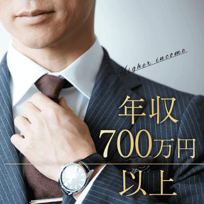 《年収700万円以上/高学歴&高年収の男性》×《料理好き・家庭的な女性》