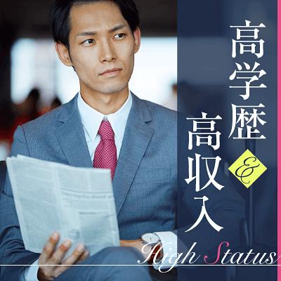【オンライン婚活】大卒かつ年収550万円etcの男性&褒められ容姿&気遣い上手の